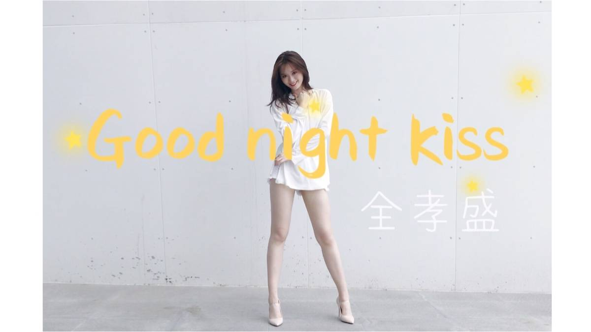 【Sunnyleaf】Good night kiss-全孝盛 你也想要一个晚安亲亲嘛?