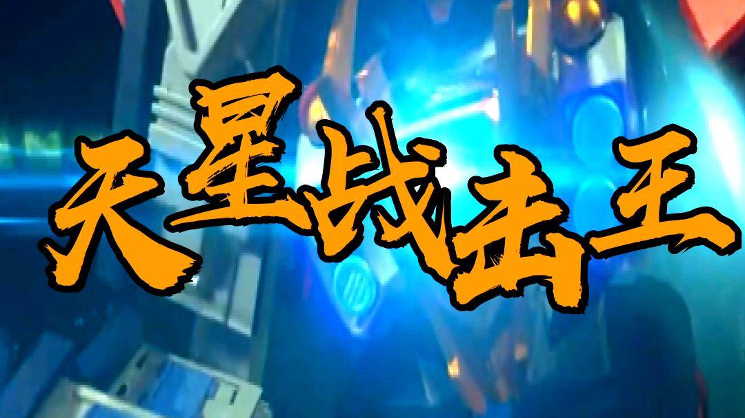 【男人的浪漫】机器人-天星战击王