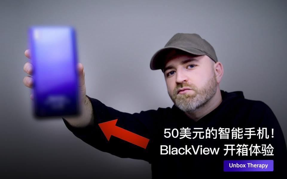 50美元的智能手机!BlackView 开箱体验