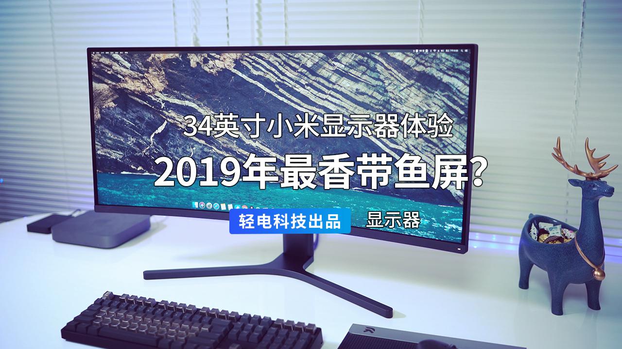 2019年最香带鱼屏?34英寸小米显示器体验