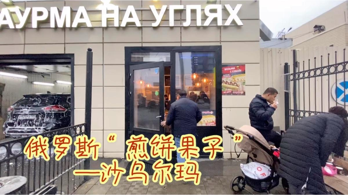 """俄罗斯街头的""""煎饼果子""""——沙乌尔玛"""