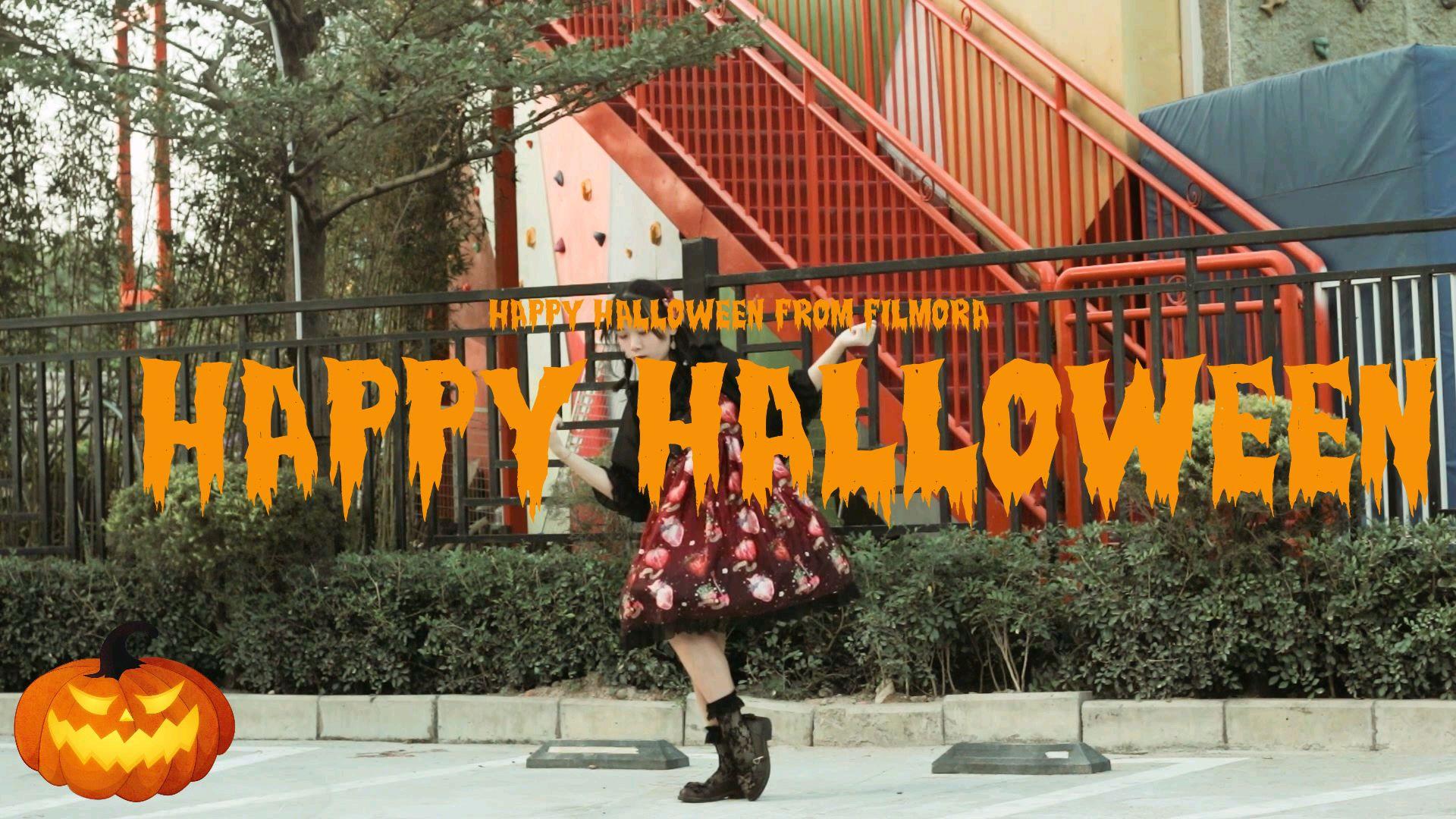【薇薇】Happy Halloween♡还能骗到糖吗