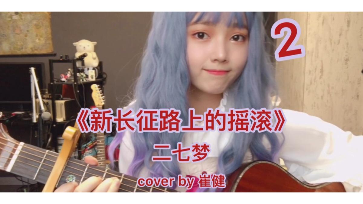 【二七梦】lo娘弹唱崔健的《新长征路上的摇滚》是什么亚子?!快进来看!!!