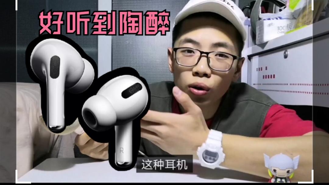 小伙戏精恶搞开箱苹果AirPods pro蓝牙耳机,声音好听到升天啊!