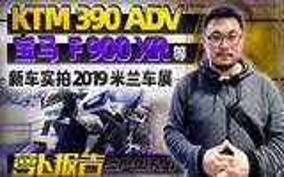 KTM 390 ADV 新车实拍   2019米兰车展