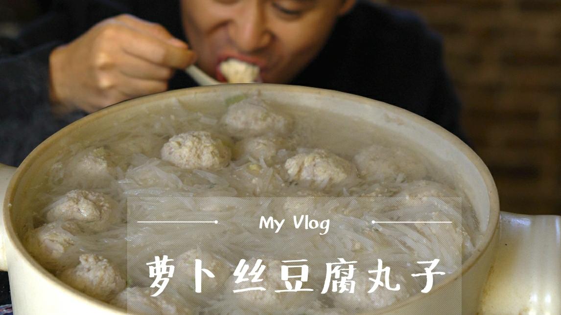 【王一刀】萝卜丝豆腐丸子,不加一点淀粉,用砂锅煲出来,鲜美无比