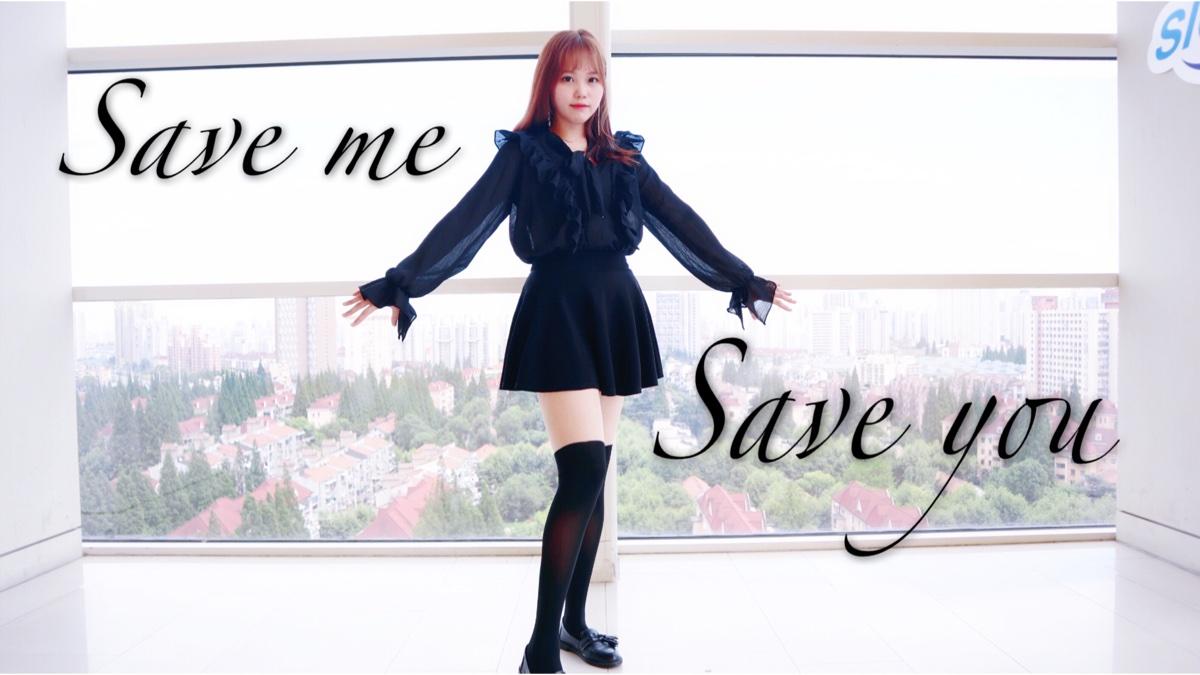 【蛋包】拜托了Save me Save you-宇宙少女