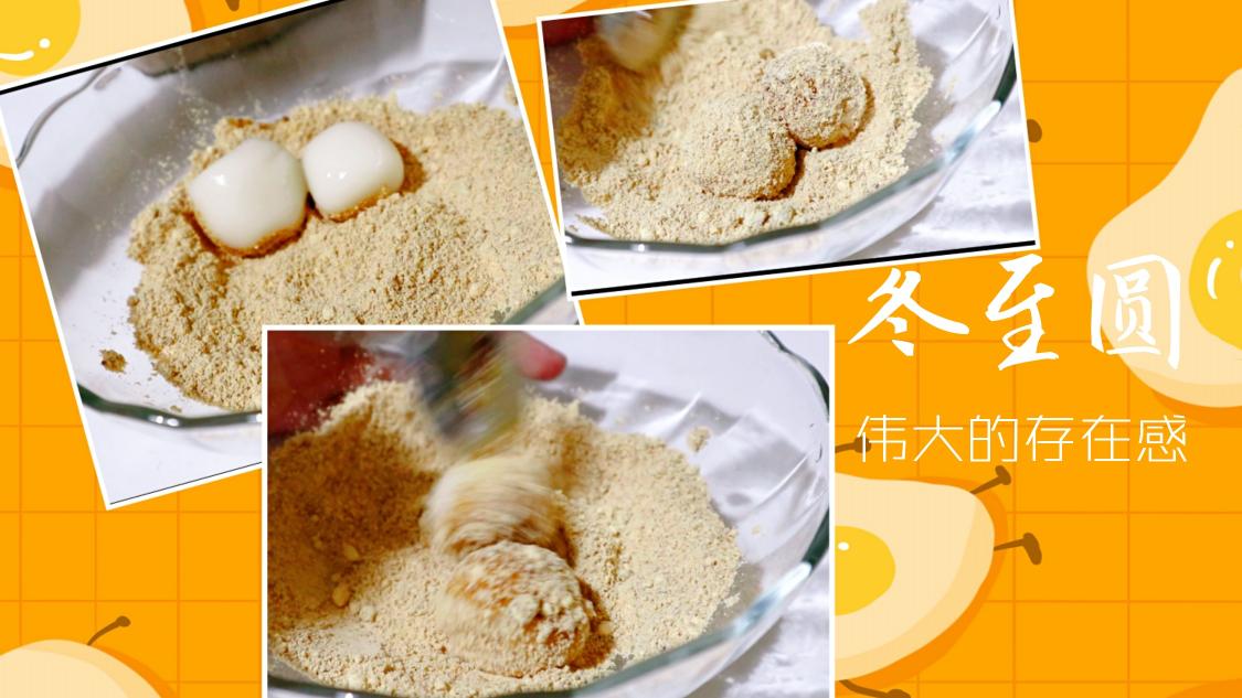 [存在的奇思妙想厨房]冬天来了,冬至圆安排上鸭!四步就能做出台州特色小吃哟~