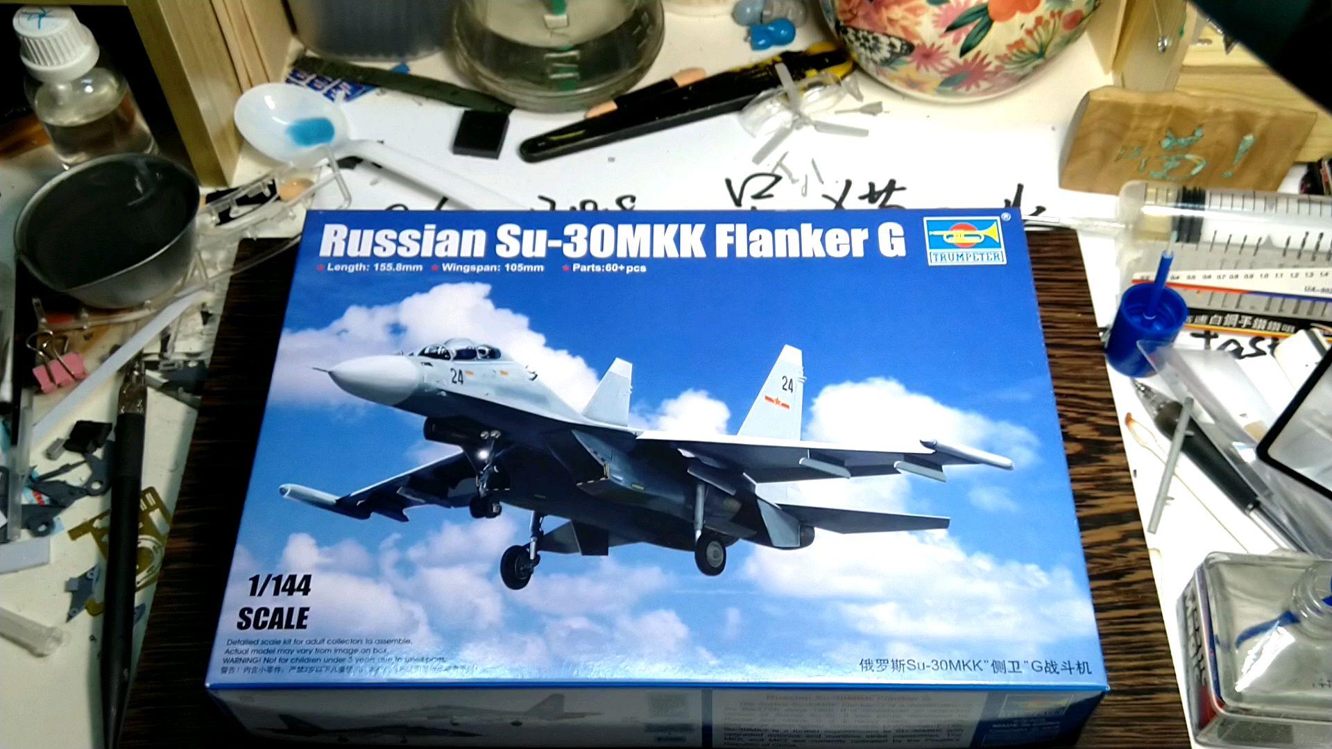 【开箱测评】小号手 1/144 Su-30MKK