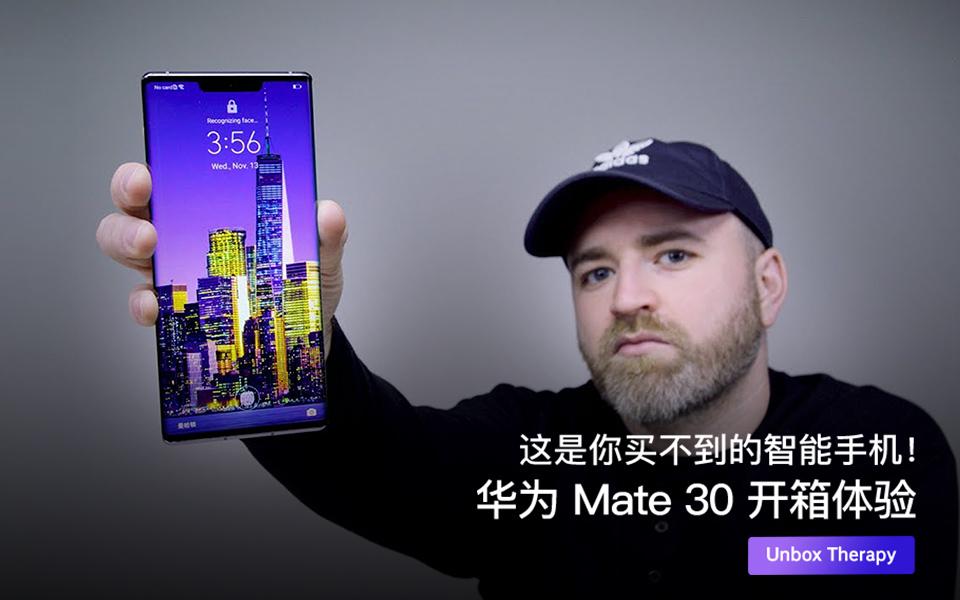 这是你买不到的智能手机!华为Mate 30 开箱体验