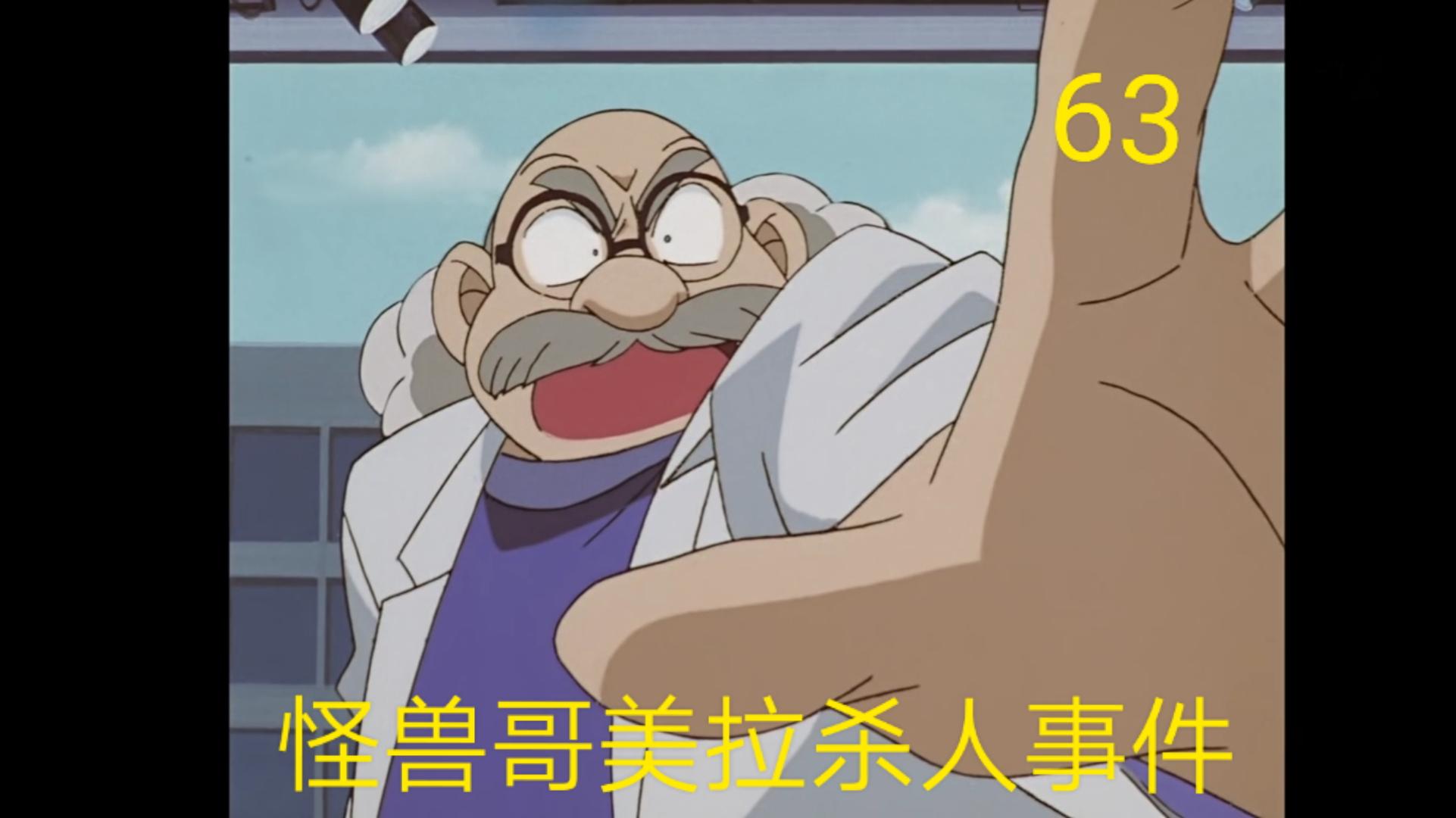 【名侦探柯南63】少年侦探团组团打怪兽