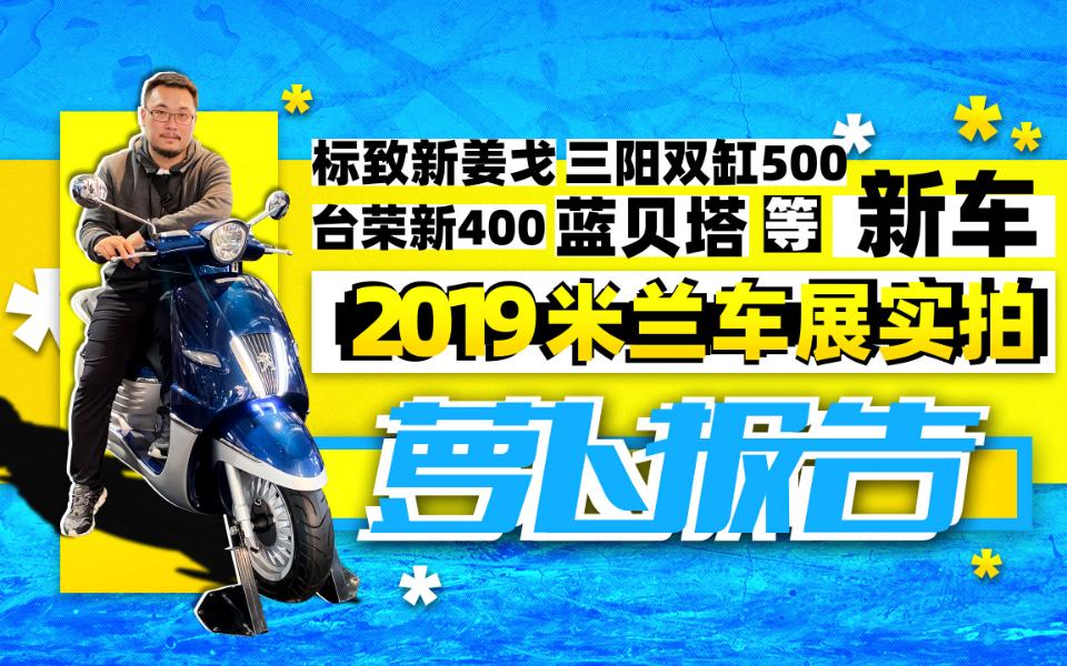 标致新姜戈 三阳双缸500 台荣新400 等新车 | 照摩镜