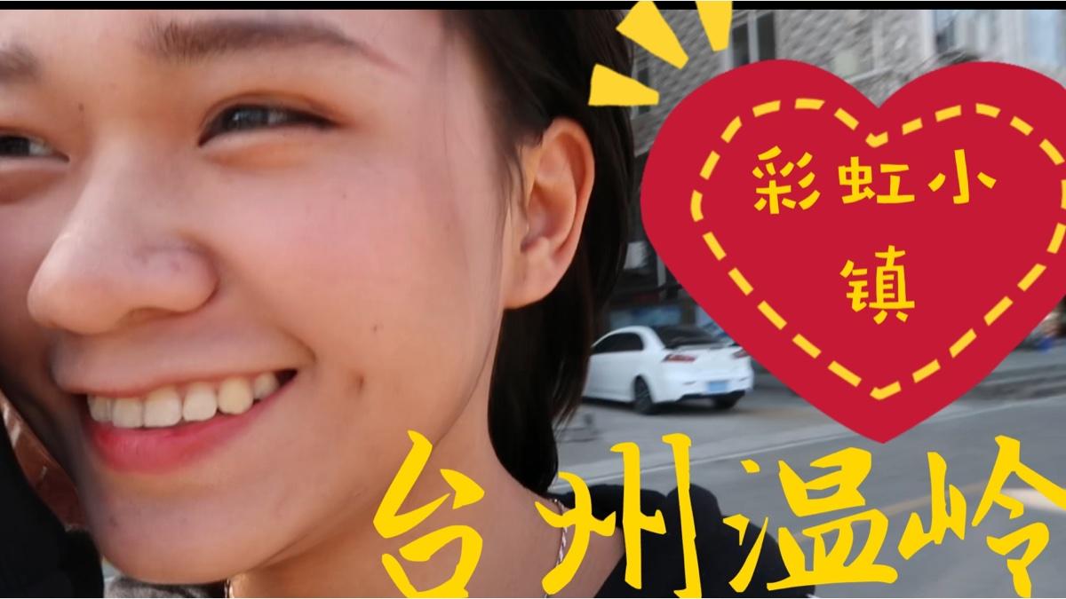 台州温岭小若村,蓝天白云周某人;出门玩玩浪一浪,视频剪剪水一水。