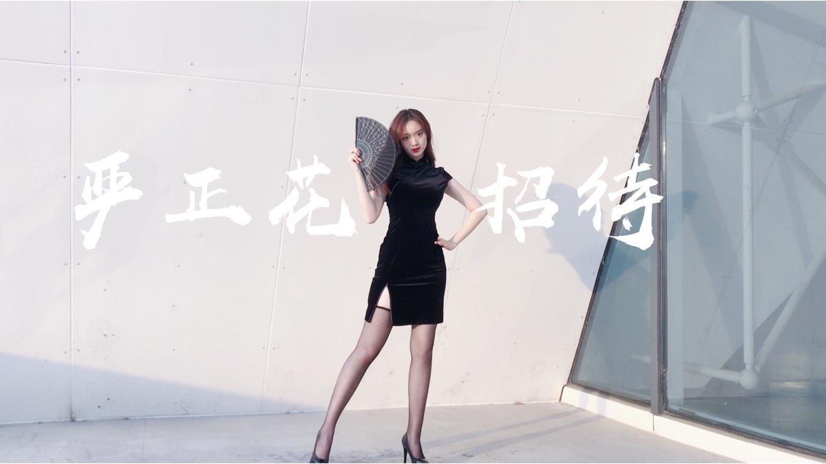 【Sunnyleaf】招待-严正花 期待今天的到来,是你喜欢的黑丝旗袍高跟鞋嘛?