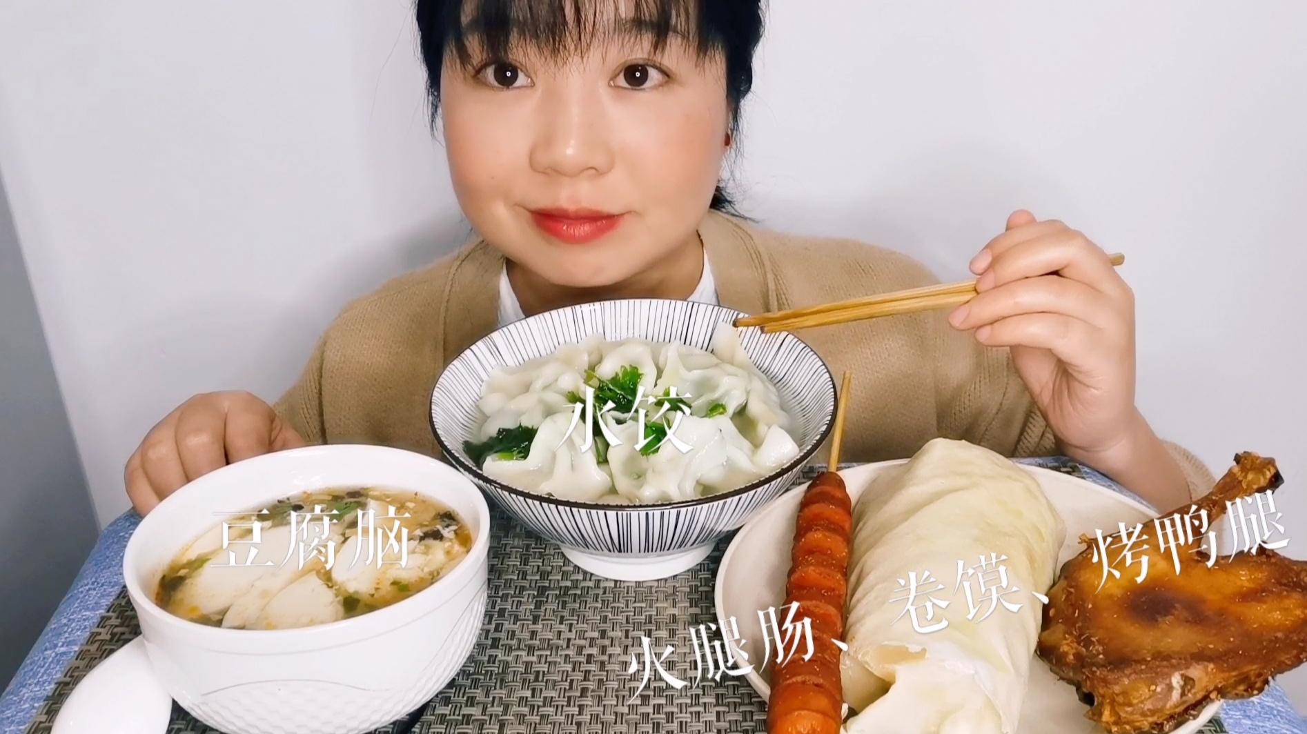 饺子、火腿肠、卷馍、烤鸭腿、豆腐脑,哪个都好吃