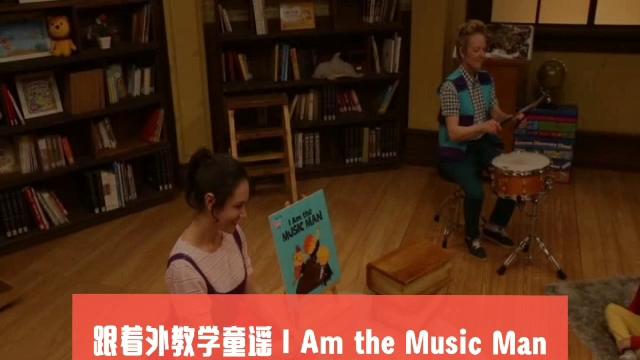 跟着外教学童谣系列I Am the Music Man