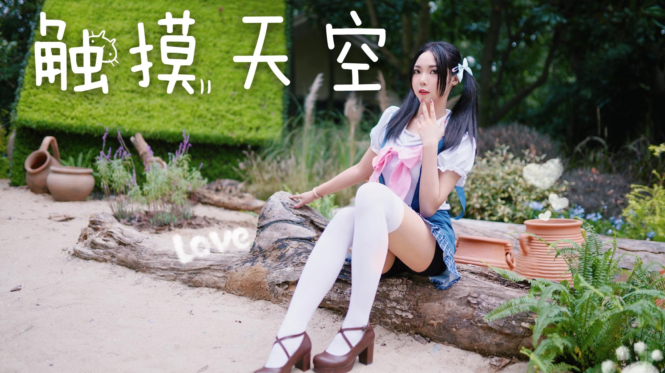 【岚莺】触摸天空!170巨型妹纸摸天花板! ! !