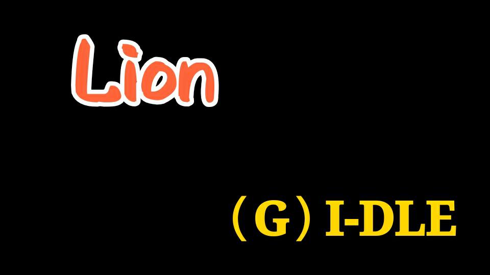 【yuki菟】Lion-(G)I-DLE  大致扒了一下副歌【练习室】
