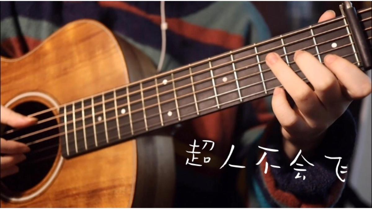 超人不会飞(cover周杰伦)吉他弹唱