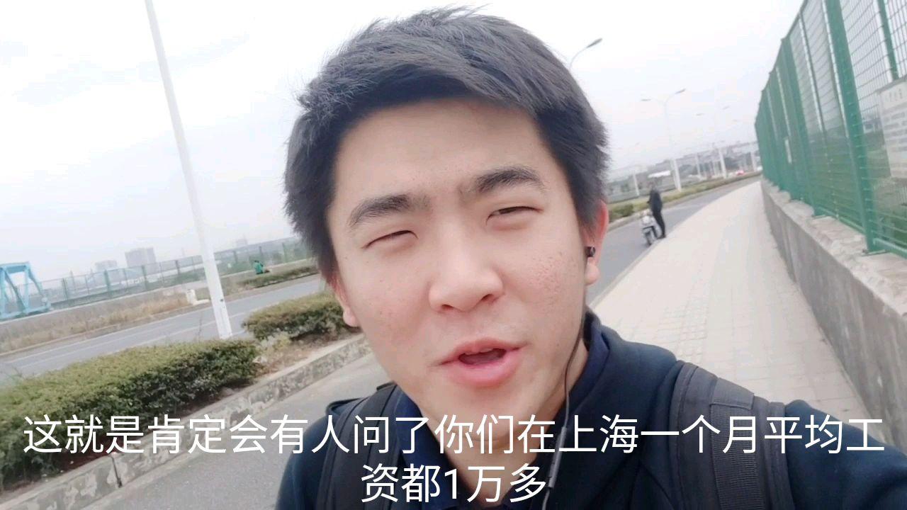 在上海打工三年零积蓄值不值得?!