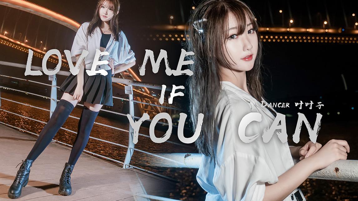 【叶子】爱我,来试试我 love me if u can