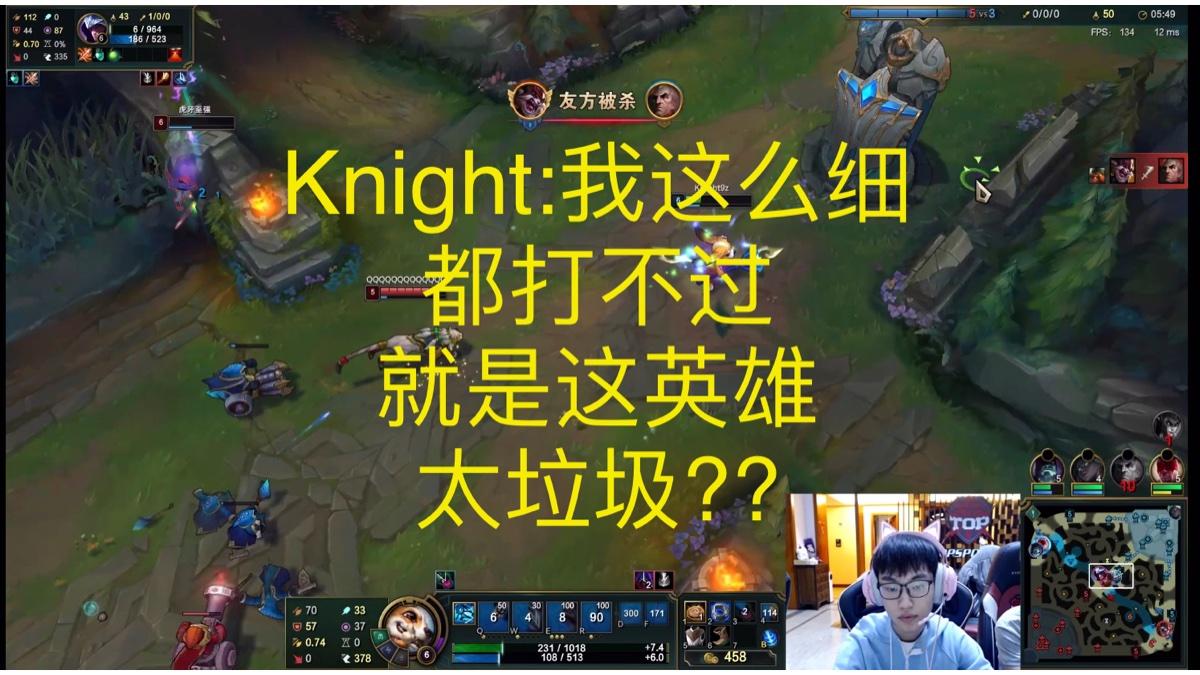 Knight鱼人vs至强男刀,细节升6单杀!1滴血锁住!