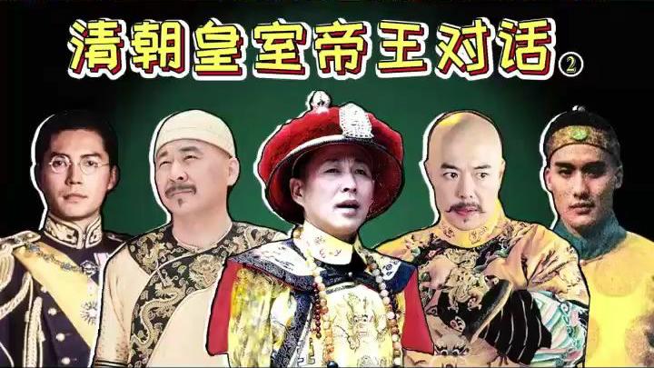 清朝皇帝群聊2