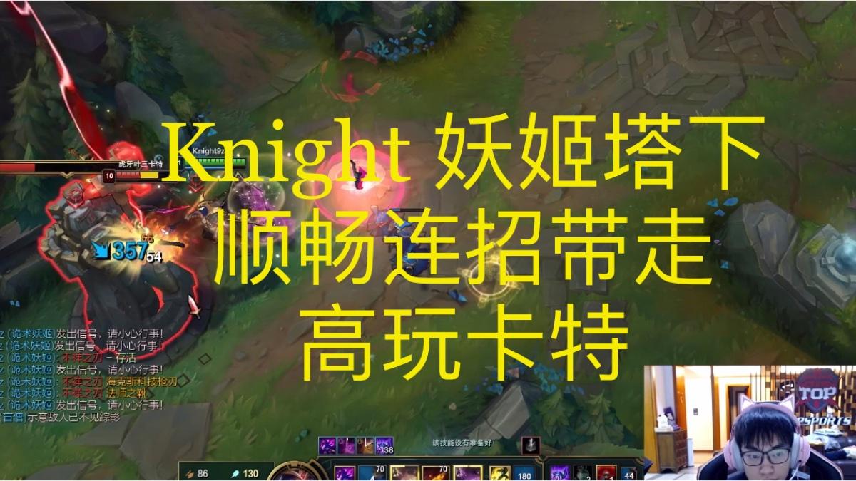 Knight 妖姬万军之中取下C位首级如探囊取物