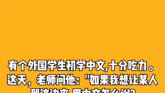 阿金短视频脚本段子剧本台词范例外国人学中文