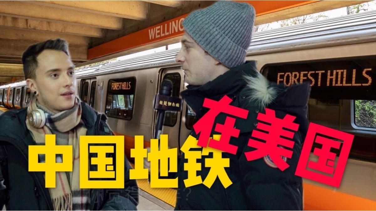 中国地铁首次在美国运营!街访美国人怎么评价新车厢?