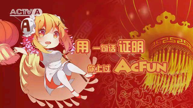 2015年AcFun春节联欢晚会3【补档】