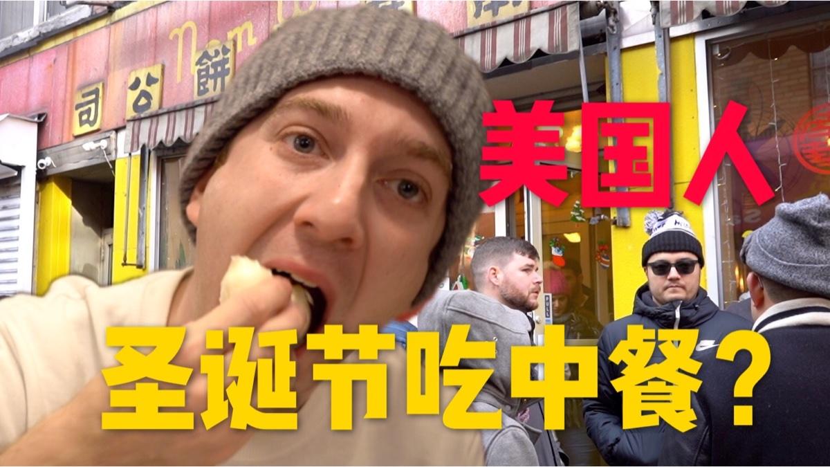 圣诞吃中餐竟然成为美国传统?街访美国人为啥选中餐!