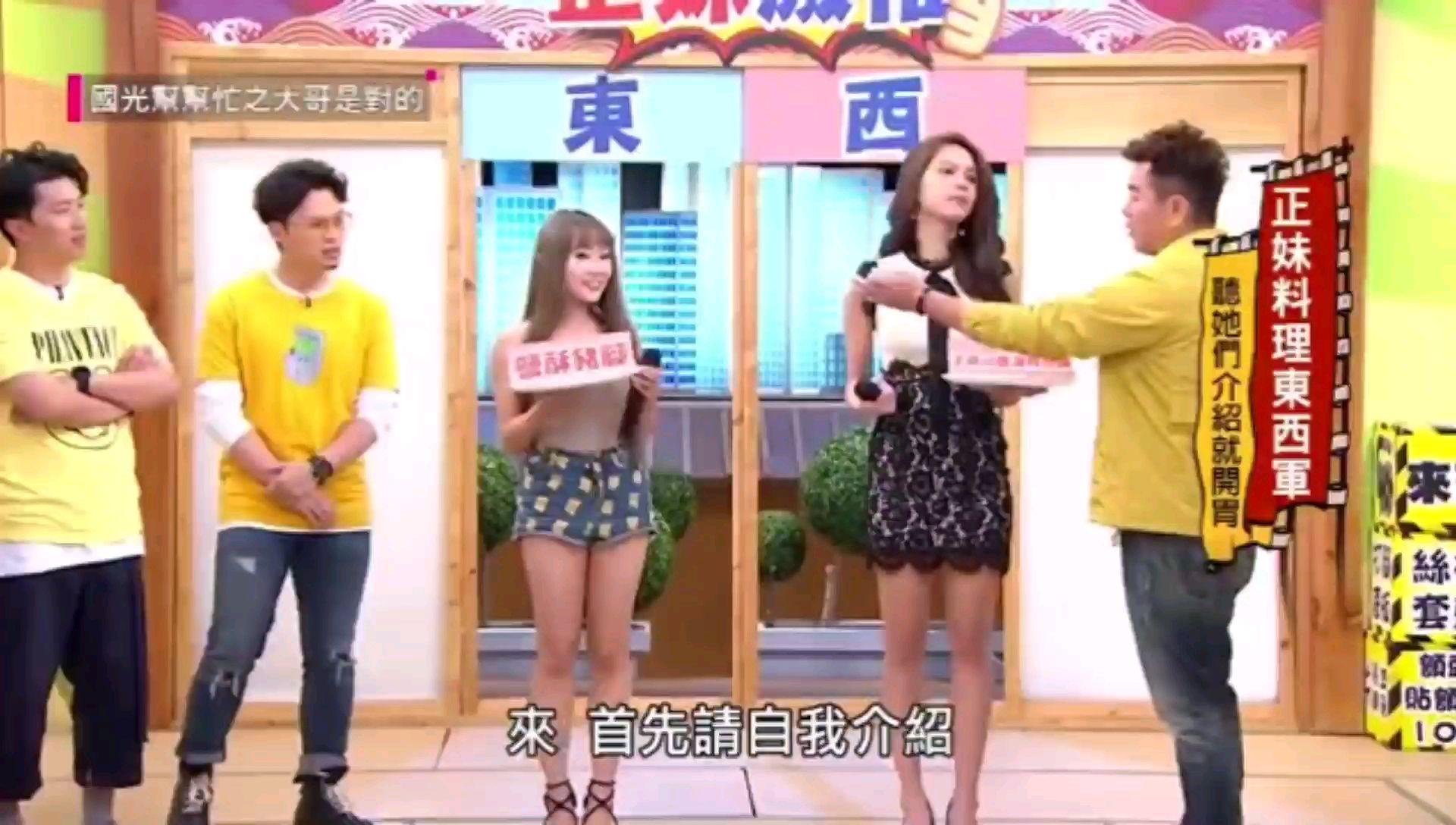 台湾省综艺大哥是对的。正妹料理大比拼