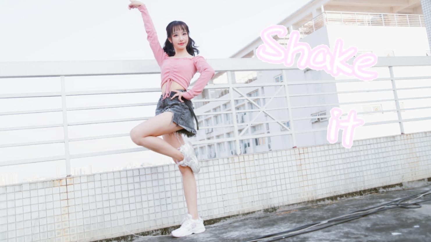 【铃舟】Shake it