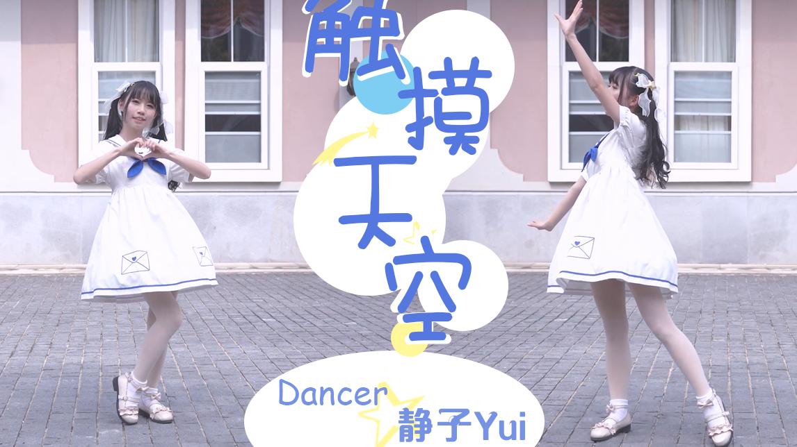 【静子Yui】触摸天空坚持无需摇摆~