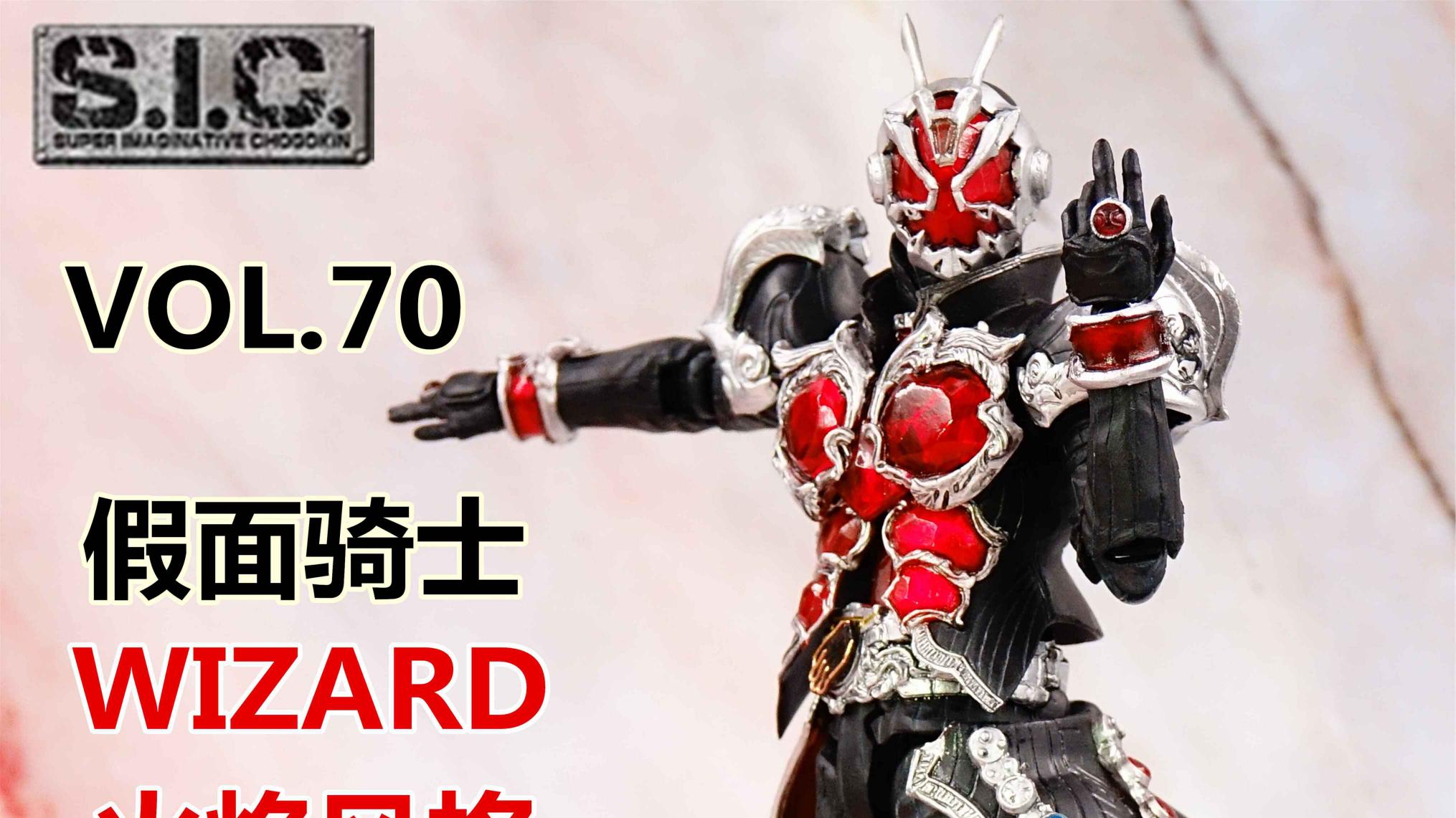 (测评)SIC 70 假面骑士WIZARD 法爷 火焰风格