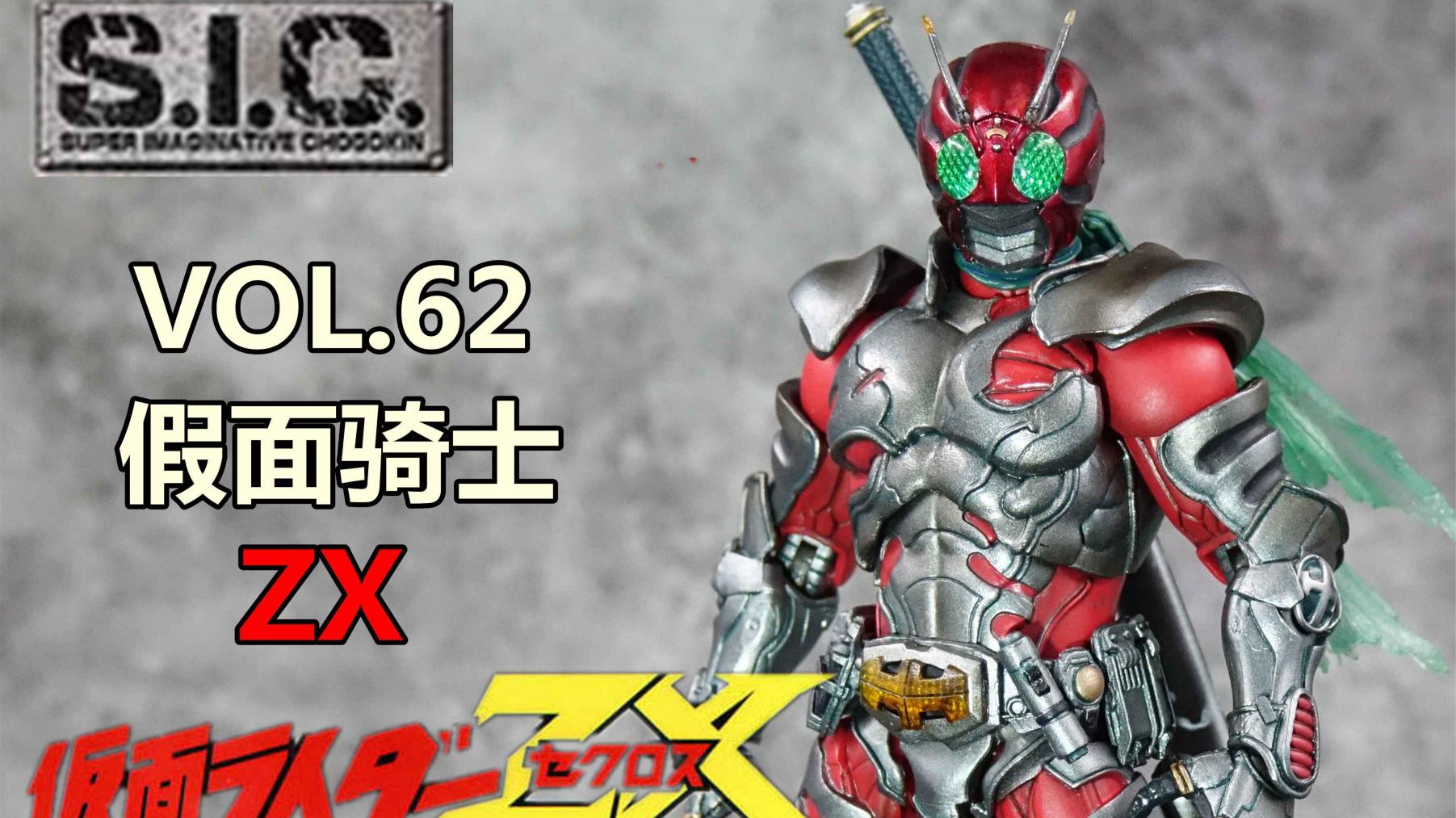 (测评)神的称号,ZX!SIC 62 假面骑士ZX
