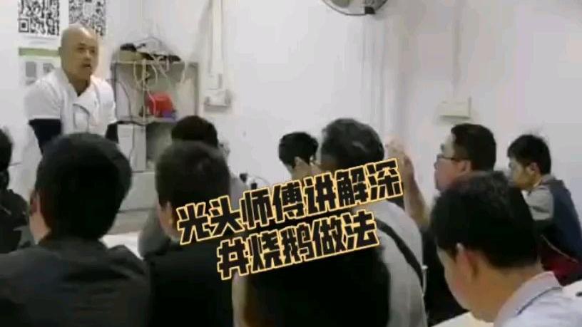 光头师傅分享深井烧鹅做法~