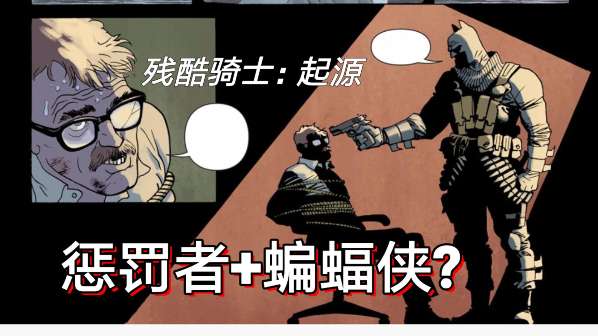 【鲍漫】蝙蝠侠要杀掉戈登?用枪杀人的蝙蝠侠 残酷骑士:起源