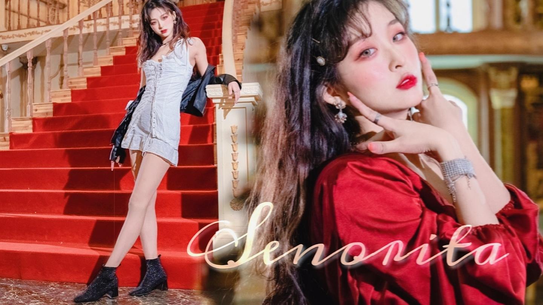 【睢南】Senorita (G)I-DLE翻跳 dance cover