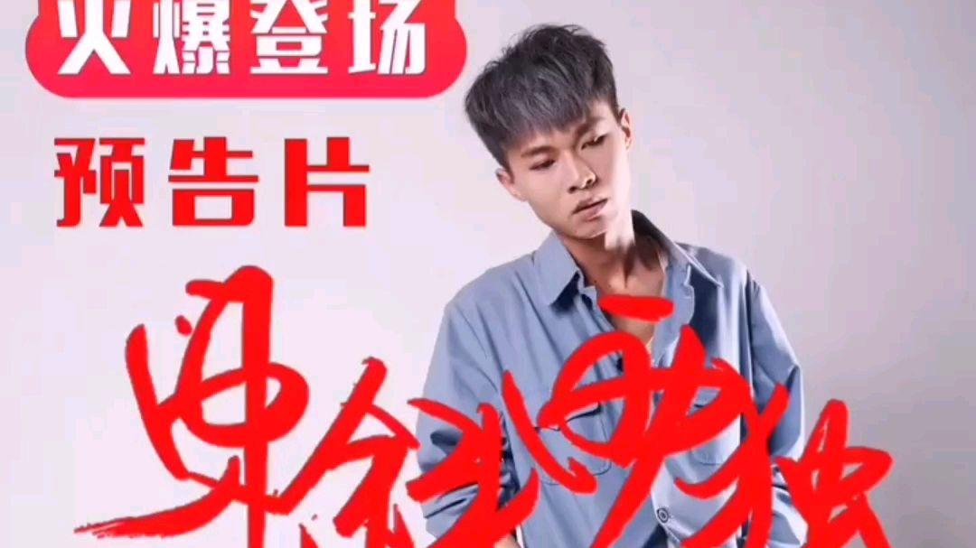 广东雨神和许华升的东邪西毒预告片