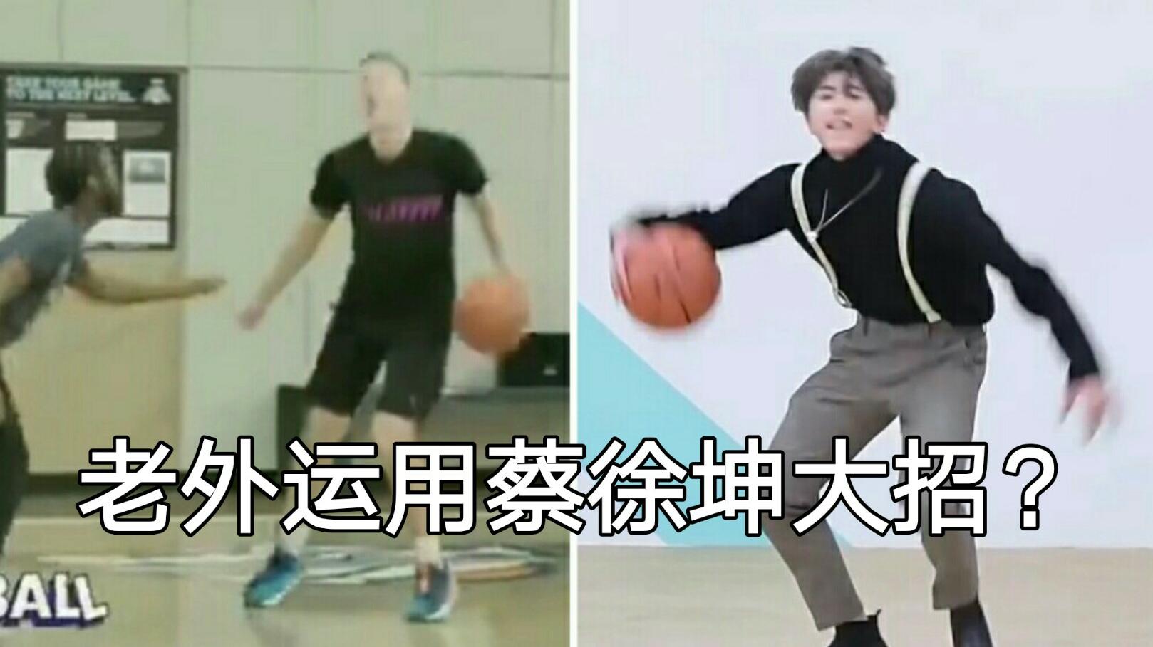 老外打篮球,运用蔡徐坤大招时,牛了!