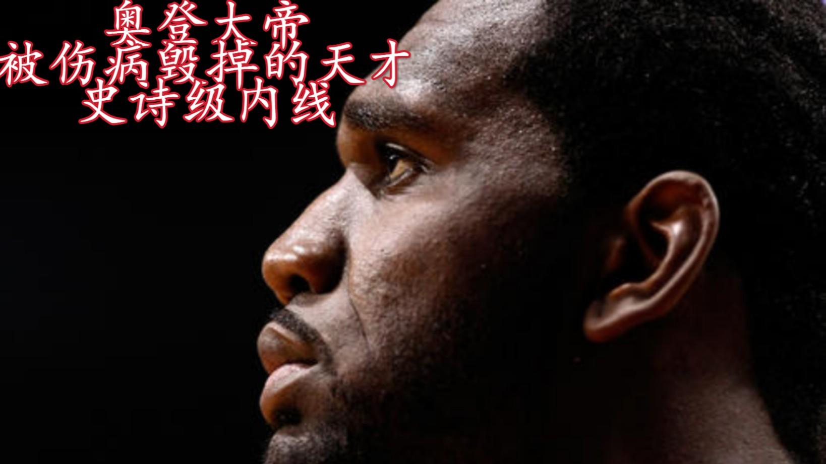 伤病毁掉的篮球天才,被誉为下一个具有史诗级统治力的内线球员!格雷格·奥登高光时刻混剪!