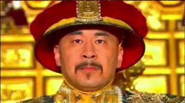 清朝皇帝的vlog