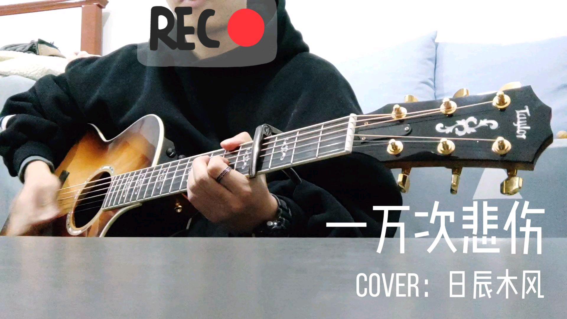 一万次悲伤吉他弹唱(cover:逃跑计划)