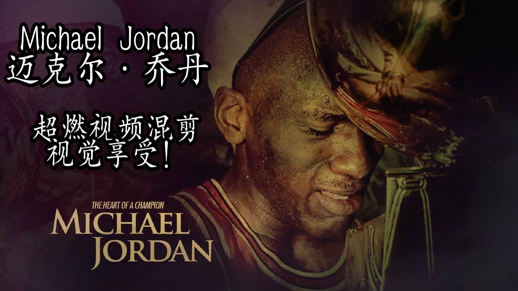【Michael Jordan】视觉享受!篮球界的老流氓,世人称为篮球之神 迈克尔乔丹高燃视频混剪!
