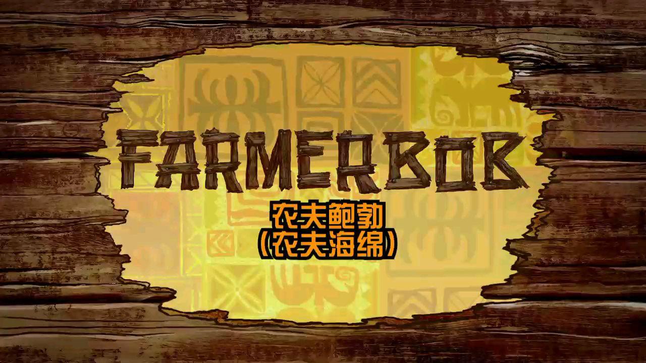 【海绵宝宝/熟肉】S12E01《农夫鲍勃》 十二季第一集