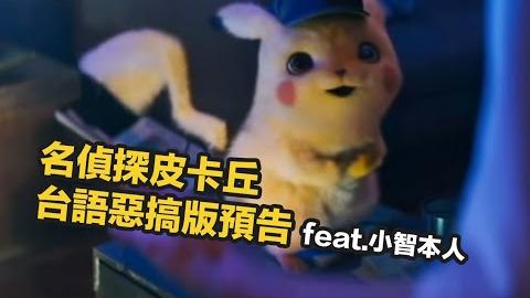 皮卡丘大侦探预告片闽南语版 台版小智声优出演