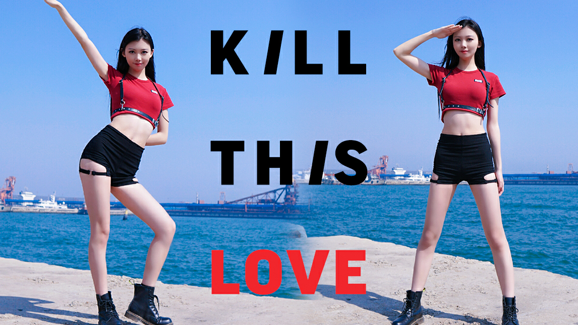 【褶褶】BLACKPINK—Kill This love完整翻跳
