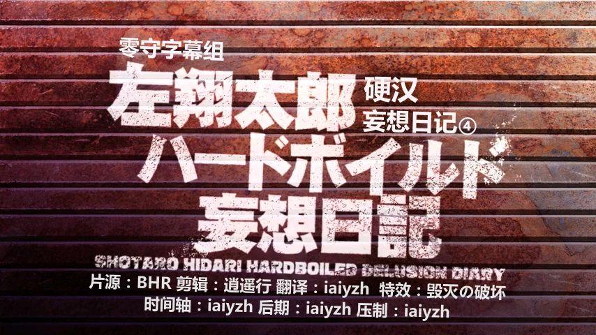 [零守字幕组]左翔太郎硬汉妄想日记:如果亚树子是怪盗